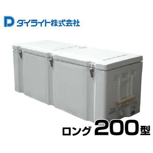 ダイライト保冷容器 クールボックス ロング200型 [クーラーボックス]