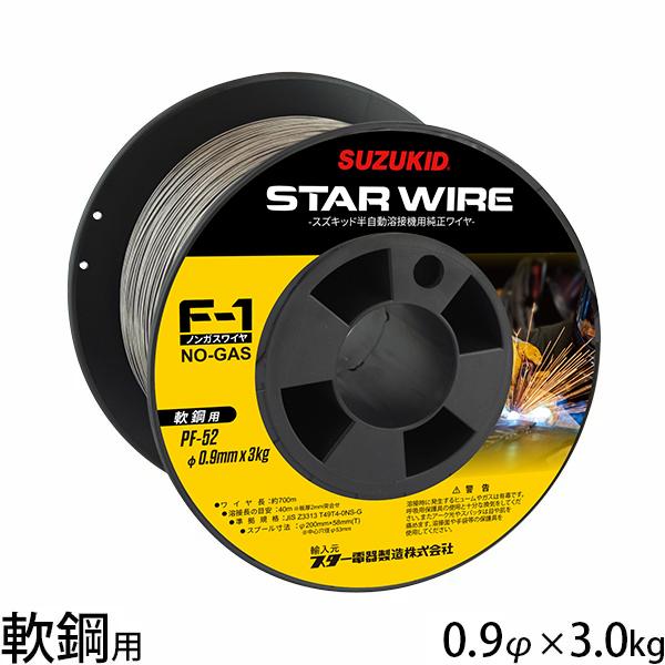 スズキッド ノンガス溶接機用フラックス入 溶接ワイヤー PF-52 (軟鋼用/0.9φ×3.0kg 900m)