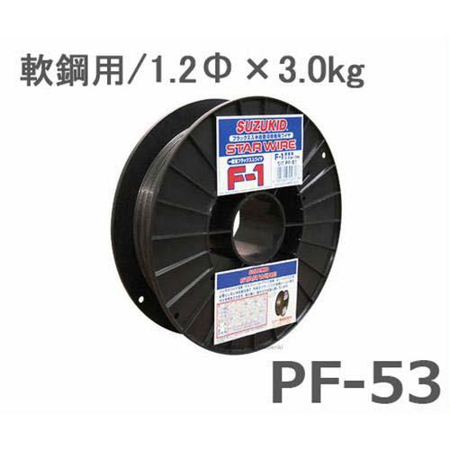 スズキッド ノンガス溶接機用フラックス入 溶接ワイヤー PF-53 (軟鋼用/1.2φ×3.0kg 900m)