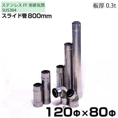 SUS304ステンレス製 二重管排気筒 スライド管800mm 120Φ×80Φ