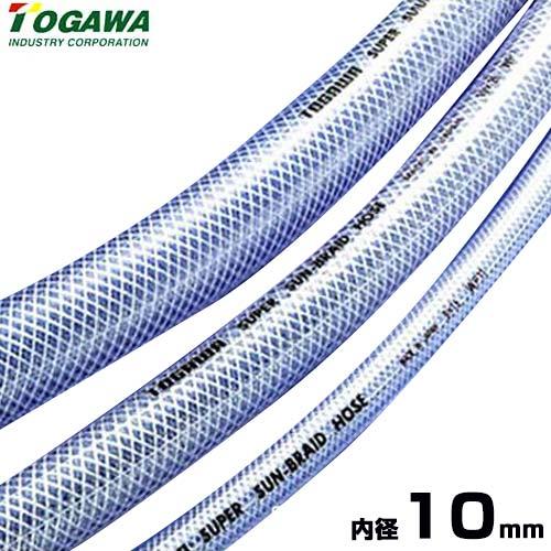 TOGAWA スーパーサンブレーホース 内径10mm×100m巻