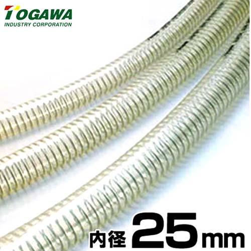 TOGAWA スーパーサンスプリングホース 内径25mm×50m巻