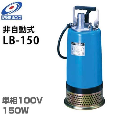 ツルミポンプ 1.2インチ 水中ポンプ LB-150 (100V150W/口径32mm) [鶴見ポンプ]
