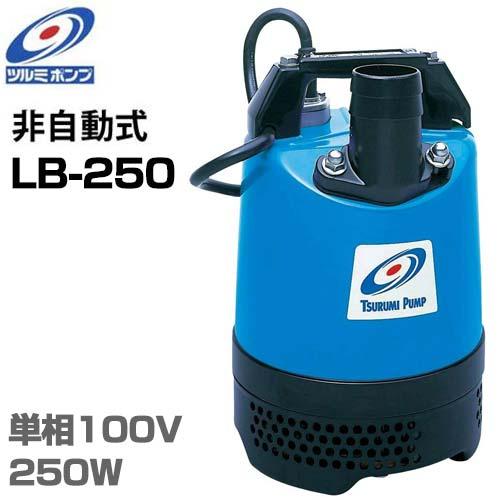 ツルミポンプ 1.5インチ 水中ポンプ LB-250 (100V250W/口径40mm) [鶴見ポンプ]