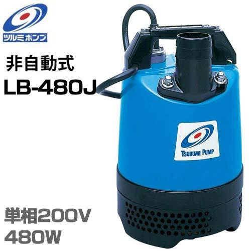ツルミポンプ 2インチ 水中ポンプ LB-480J (200V480W/口径50mm) [鶴見ポンプ]