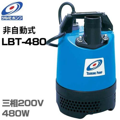 ツルミポンプ 2インチ 水中ポンプ LBT-480 (三相200V480W/口径50mm) [鶴見ポンプ]