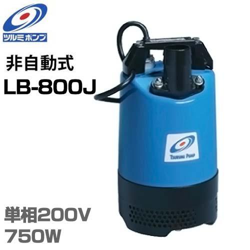 ツルミポンプ 2インチ水中ポンプ LB-800J (単相200V750W/口径50mm) [鶴見ポンプ]