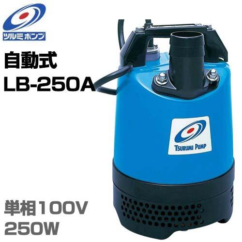 ツルミポンプ 1.5インチ水中ポンプ LB-250A (電極自動式/100V250W/口径40mm)