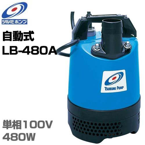 ツルミポンプ 2インチ 水中ポンプ LB-480A (電極自動式/100V480W/口径50mm) [鶴見ポンプ]