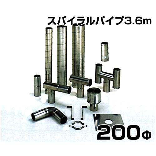 ステンレス製スパイラル排気筒 スパイラルパイプ3.6m 200Φ