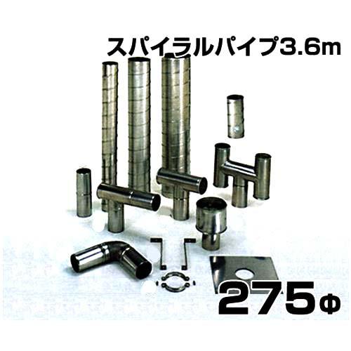 ステンレス製スパイラル排気筒 スパイラルパイプ3.6m 275Φ