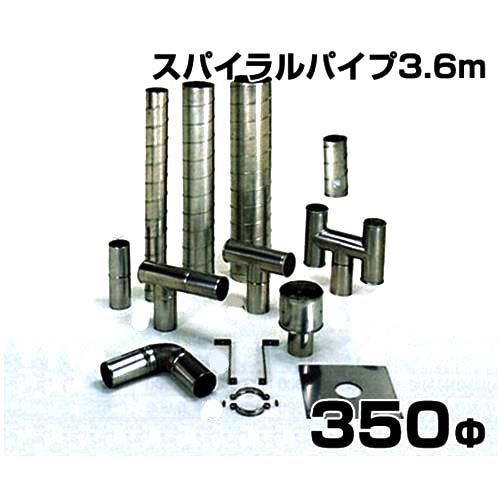 ステンレス製スパイラル排気筒 スパイラルパイプ3.6m 350Φ