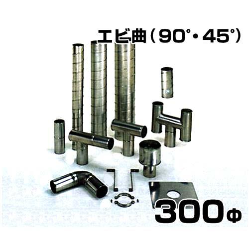 ステンレス製スパイラル排気筒 エビ曲90゜・45゜ 300Φ