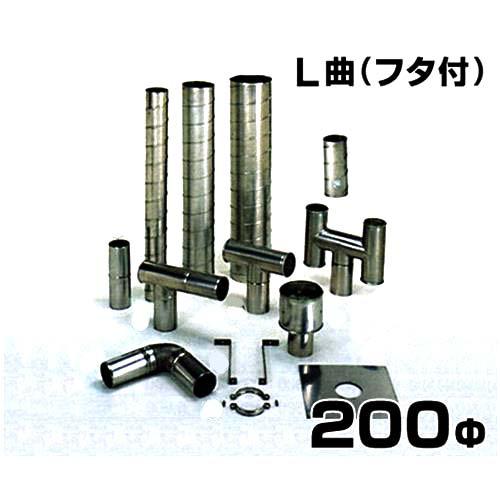 ステンレス製スパイラル排気筒 L曲 フタ付 200Φ