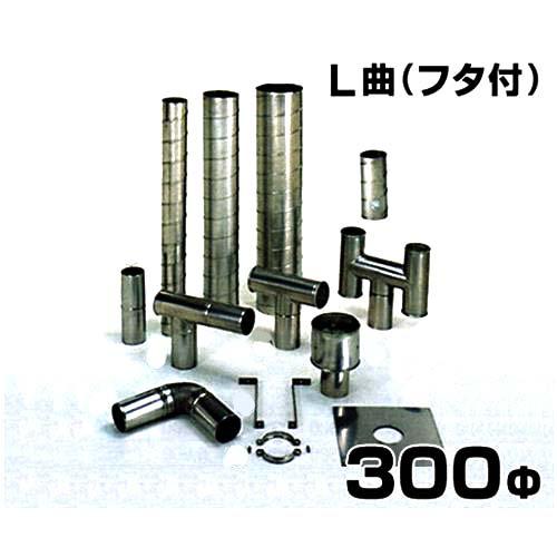 ステンレス製スパイラル排気筒 L曲 フタ付 300Φ
