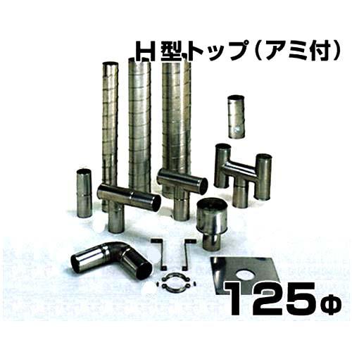 ステンレス製スパイラル排気筒 H型トップ アミ付 125Φ