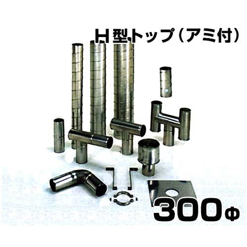 ステンレス製スパイラル排気筒 H型トップ アミ付 300Φ