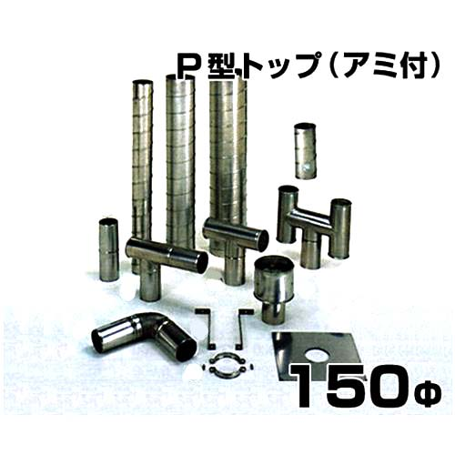 ステンレス製スパイラル排気筒 P型トップ アミ付 150Φ