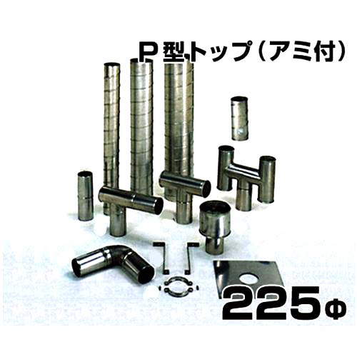 ステンレス製スパイラル排気筒 P型トップ アミ付 225Φ