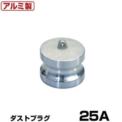 直送品 代引不可 MAX-LOK ホース継手 ワンタッチカップリング r20 s9-810 MAX-DP 国内正規総代理店アイテム ワンタッチ継手 アルミ製 ダストプラグ 日本製 マックスロック 25A