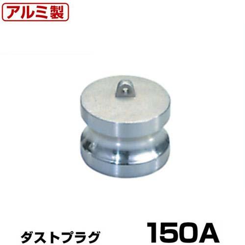 ワンタッチ継手 マックスロック MAX-DP ダストプラグ 150A アルミ製 [MAX-LOK ホース継手 ワンタッチカップリング]