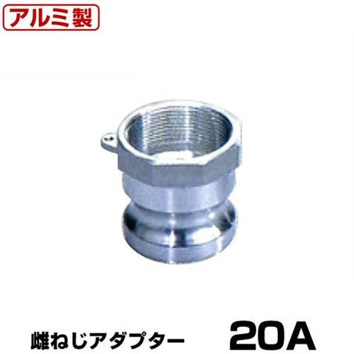 直送品 代引不可 MAX-LOK ホース継手 ワンタッチカップリング r20 s9-810 ワンタッチ継手 マックスロック MAX-A メーカー公式ショップ 20A アルミ製 期間限定の激安セール 雌ねじアダプター