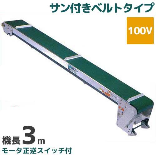 啓文社 手軽な移動用ベルトコンベヤ 軽コン LC-335MRF (機長3m/100V/サン付ベルトタイプ/モータ正逆スイッチ付)