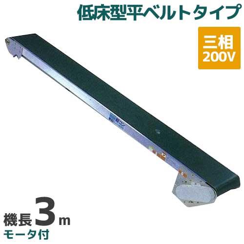 啓文社 手軽な移動用ベルトコンベヤ 軽コン LC-335MR(機長3m/三相200V/低床型平ベルトタイプ/モータ付)