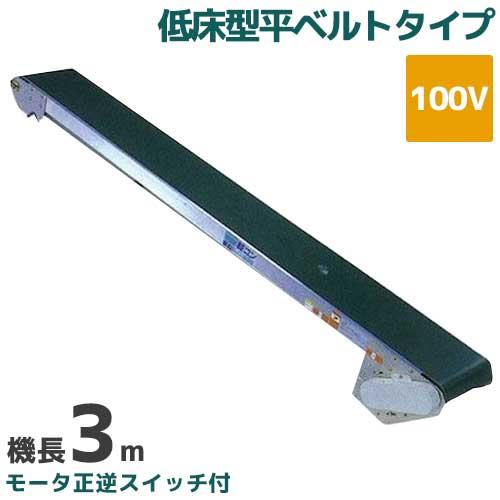 啓文社 手軽な移動用ベルトコンベヤ 軽コン LC-335MRL (機長3m/100V/低床型平ベルトタイプ/モータ正逆スイッチ付)