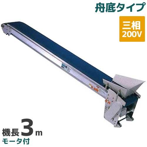 啓文社 手軽な移動用ベルトコンベヤ 軽コン LC-335MT (機長3m/三相200V/舟底タイプ/モーター付)