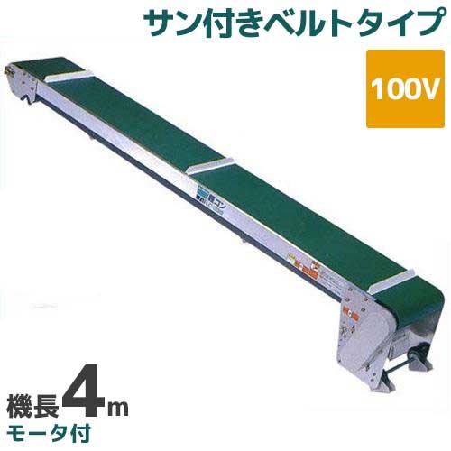 啓文社 手軽な移動用ベルトコンベヤ 軽コン LC-435MRF (機長4m/100V/サン付ベルトタイプ/モータ正逆スイッチ付)