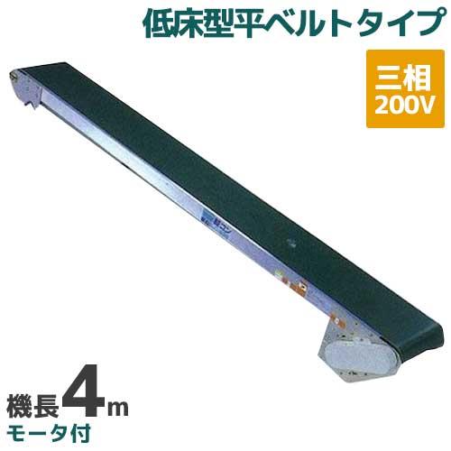 啓文社 手軽な移動用ベルトコンベヤ 軽コン LC-435ML (機長4m/三相200V/低床型平ベルトタイプ/モータ付)
