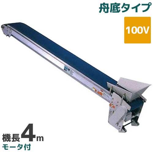 啓文社 手軽な移動用ベルトコンベヤ 軽コン LC-435MT (機長4m/100V/舟底タイプ/モーター付)