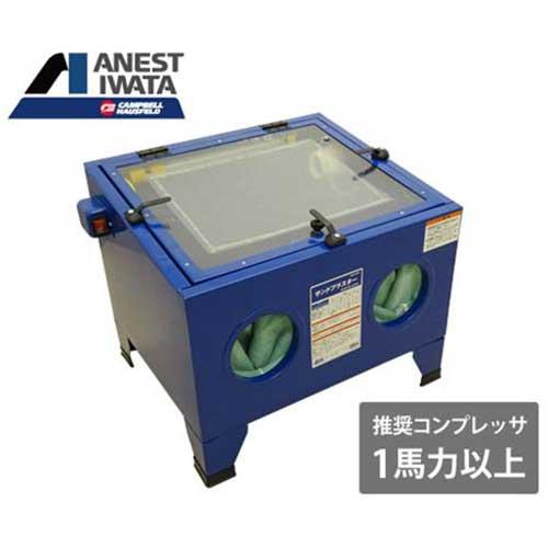 アネスト岩田キャンベル 循環式サンドブラスタ CHB-600 (100V/対応コンプレッサー1馬力以上) [エアーコンプレッサー エアコンプレッサー]