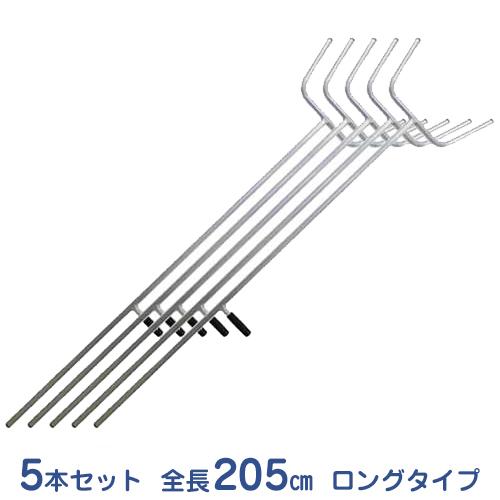 [最大1000円OFFクーポン] 護身・防犯用さすまた 刺又ロング2050 5本セット (全長205cm/ハンドル付/アルミ製・軽量型) [サスマタ]