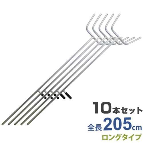 護身・防犯用さすまた 『刺又ロング2050』 《お得10本セット》 (全長205cm/ハンドル付/アルミ製・軽量型)