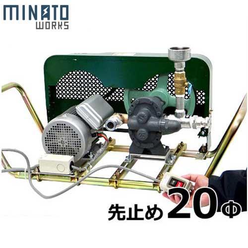 ミナト 先止め式 20Φギヤーポンプセット 《単相100V1馬力モーター+遠隔操作スイッチ+流量調整バルブ付き》