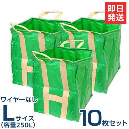 [最大1000円OFFクーポン] 自立万能袋 ユーズフルバック Lサイズ/250L 《10枚組セット》 (ワイヤーなし) [ゴミ袋]