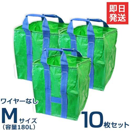 自立万能袋 ユーズフルバック Mサイズ/180L 《10枚組セット》 (ワイヤーなし) [ゴミ袋]