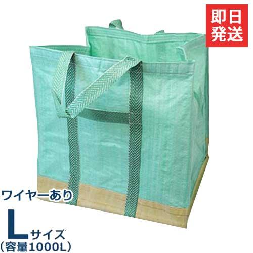 在庫品 自立型 ゴミ袋 ごみ袋 r10 新品 s2-160 容量1000L ワイヤー入り自立万能袋 Lサイズ 送料無料限定セール中 W100×D100×H100 ダストフー