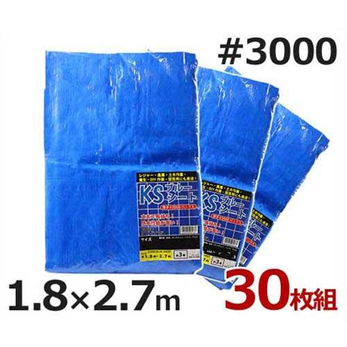 ケイエス [防水シート] ブルーシート 1.8m×2.7m 1.8m×2.7m #3000 (約3畳)・厚手タイプ 30枚入り (約3畳) [防水シート], コスメ Click:8293d84d --- ferraridentalclinic.com.lb