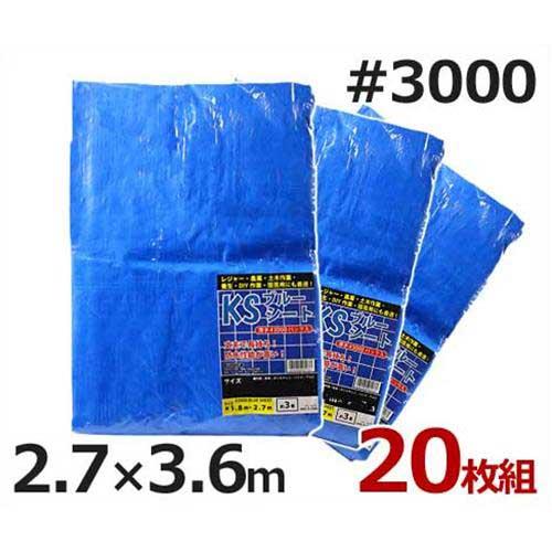 ケイエス ブルーシート 2.7m×3.6m #3000・厚手タイプ 20枚入り (約6畳) [防水シート]