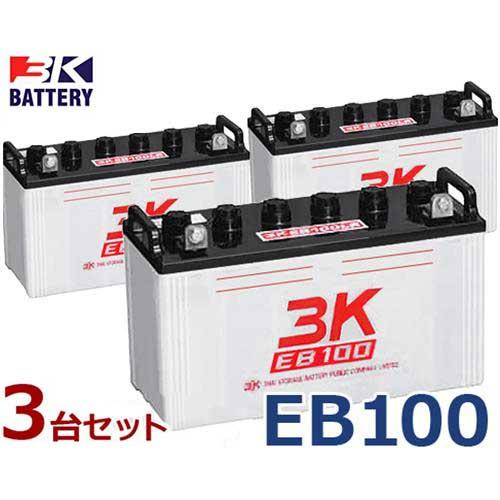 スリーキング(3K) サイクルバッテリー EB100 3台セット (LR型/T型)