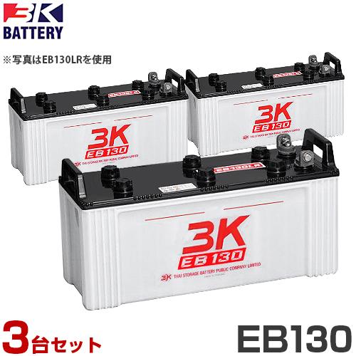スリーキング(3K) サイクルバッテリー EB130 3台セット (LL型/T型)