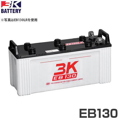 スリーキング(3K) サイクルバッテリー EB130 (LL型/T型) [サイクルバッテリー]