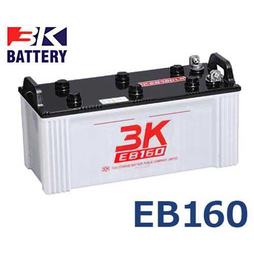 スリーキング(3K) サイクルバッテリー EB160 (LL型/T型) [サイクルバッテリ]
