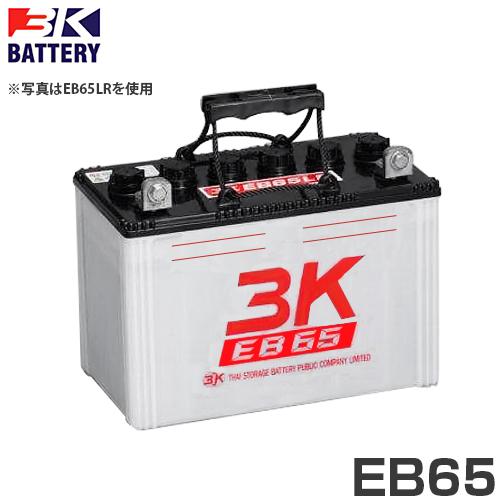 スリーキング(3K) サイクルバッテリー EB65 (LL型/T型) [3K ディープサイクルバッテリー ゴルフカート フォークリフト バッテリーウェルダー]