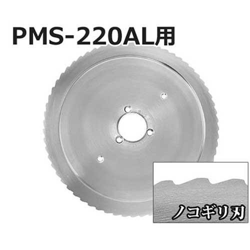 ミナト PMS-220AL専用 ノコギリ刃 (直径:220mm) [肉スライサー パンスライサー フードスライサー]