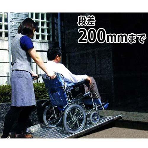 ミスギ 段差解消スロープ RA200 (短いスロープ用・段差200mmまで)