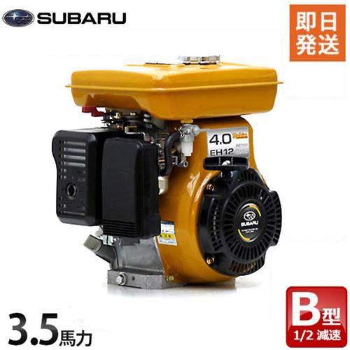 [最大1000円OFFクーポン] スバル OHVガソリンエンジン EH12-2B (3.5馬力・1/2減速型) [富士ロビン Robin 空冷4サイクルエンジン]